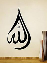 cheap -9412  Islamic Wall Art House Decor Vinyl Sticker Wall Art Quran Quote Allah Arabic Muslim Lettering Art Home Mural