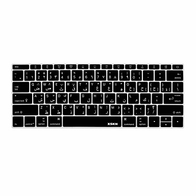 SilikonKeyboard Cover For12 '' MacBook Macbook 12 with Retina Arabisk